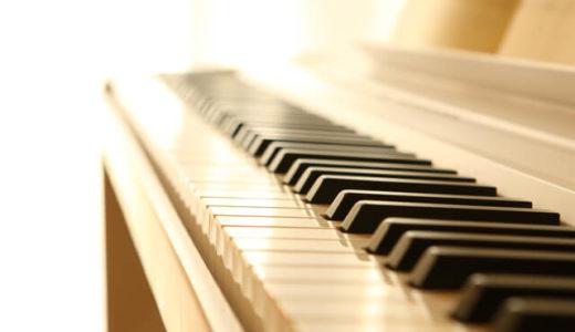 カシオ(CASIO)の電子ピアノについて