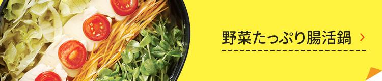 野菜たっぷり腸活鍋