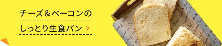 チーズ&ベーコンの しっとり生食パン