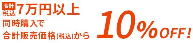 7万円以上購入で10%OFF