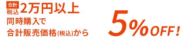 2万円以上購入で5%OFF