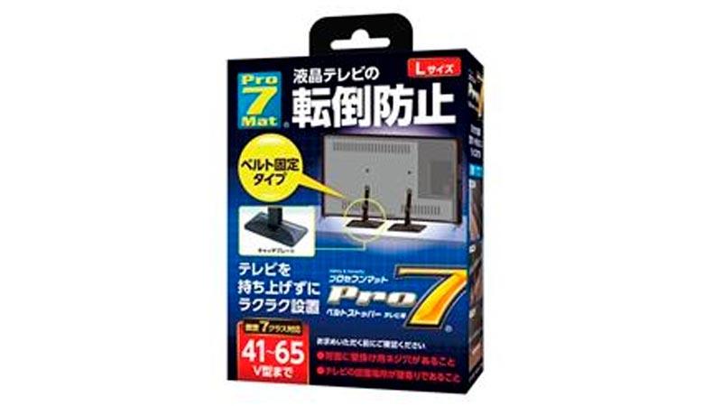 プロセブン 耐震マット Lサイズ(2枚入) ベルトストッパーテレビ用 BSTN1052B