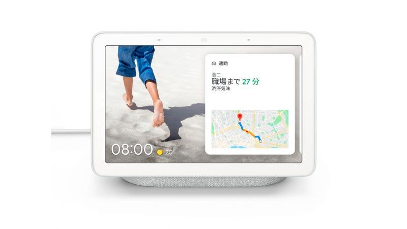 Google Nest Hub チョーク GA00516JP