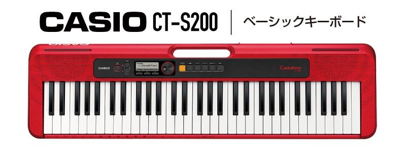 CASIO CT-S200:スリム&スタイリッシュなポータブルデザインモデル