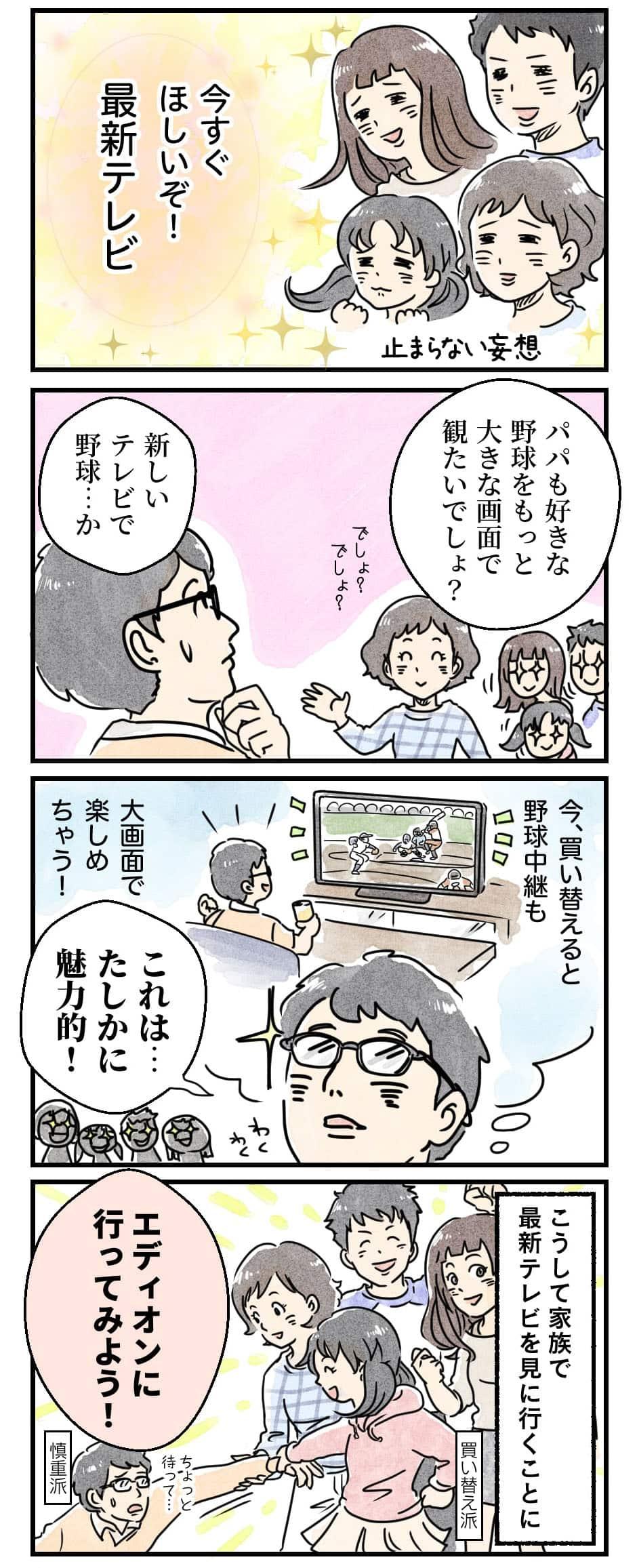 第1話_03