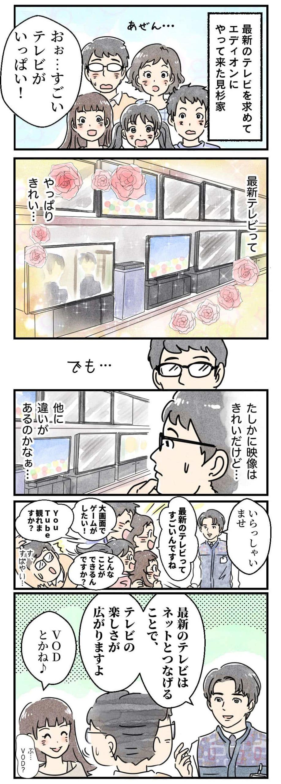 第2話_01