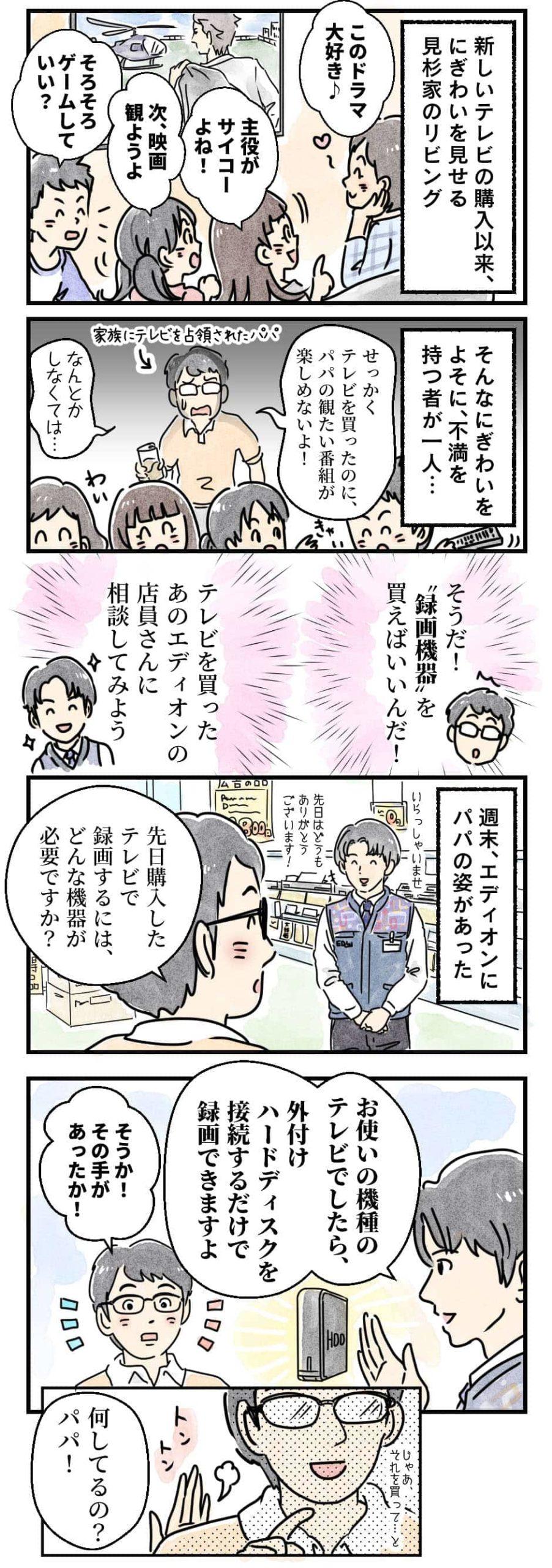第3話_01