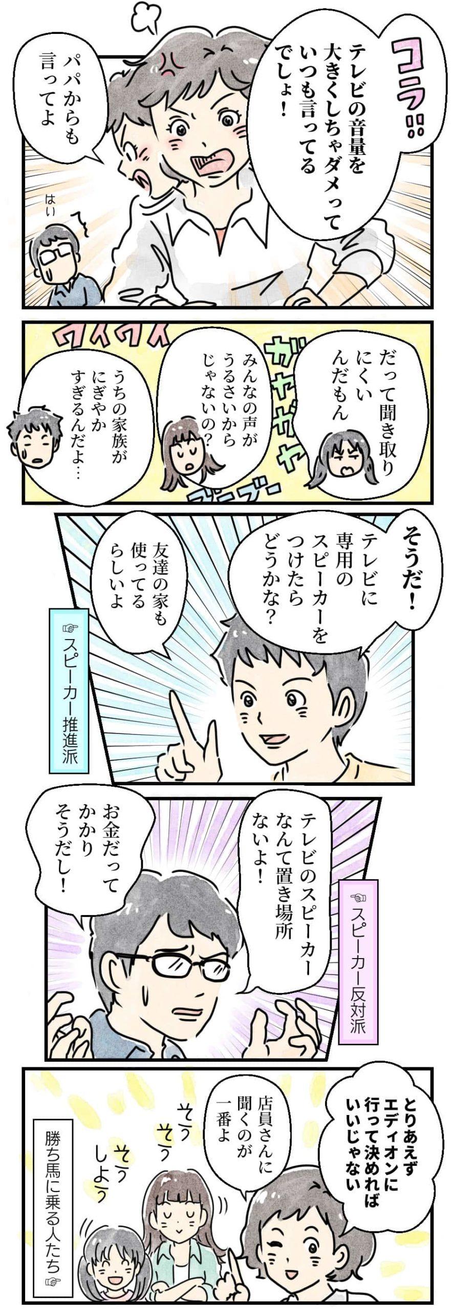第4話_01