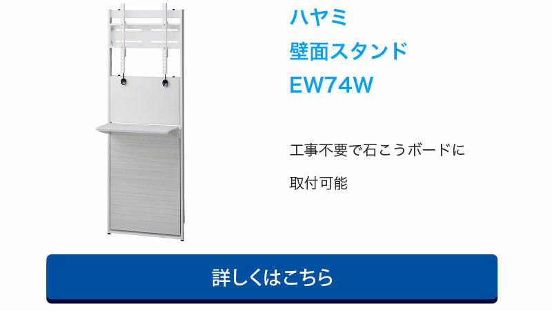 ハヤミ 壁面スタンド TIMEZ・EWseries ライトブラウン木目 EW74W
