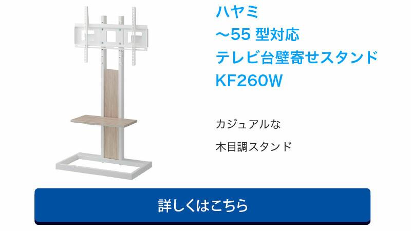 ハヤミ ~65V型対応 壁寄せスタンド TIMEZ・KFseries ライトブラウン木目柄 KF260W