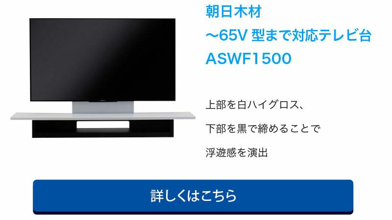 朝日木材 ~65V型まで対応 テレビ台 KuaL ホワイトハイグロス ASWF1500