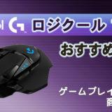 【ロジクールマウスおすすめ】ゲームプレイに適した商品を紹介!
