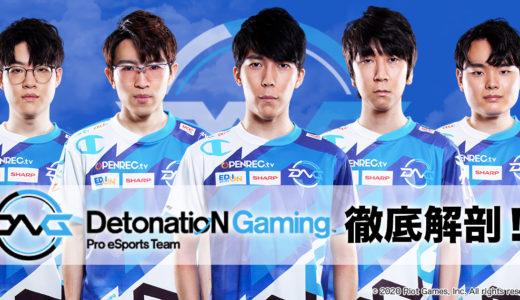 圧倒的な人気と実力を兼ね備えたプロゲーミングチーム「DetonatioN Gaming」を徹底解剖