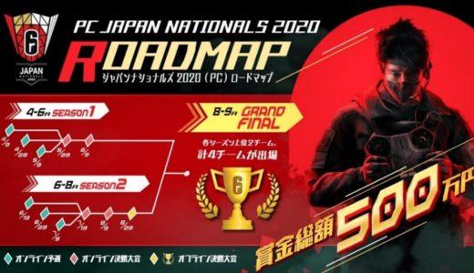 レインボーシックスシージ国内シリーズ大会「ジャパンナショナルズ」が始動 PC版・PS4版の両方で開催