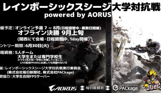 R6S大会「レインボーシックスシージ⼤学対抗戦 powered by AORUS」が開催 エントリーは6/1(月)から