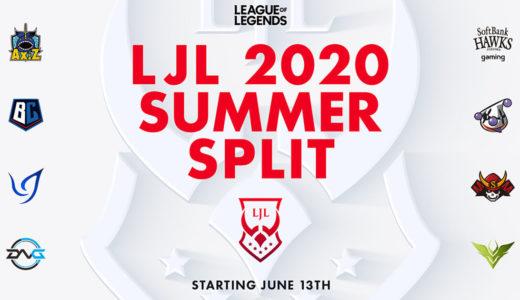 「LJL 2020 Summer Split」が6/13(土)13時より開幕 大会スケジュールまとめ
