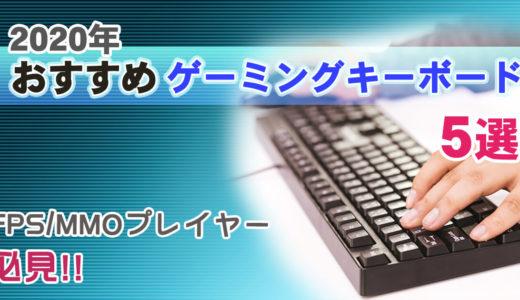 FPS/MMOプレイヤー必見!! 2020年おすすめゲーミングキーボード5選
