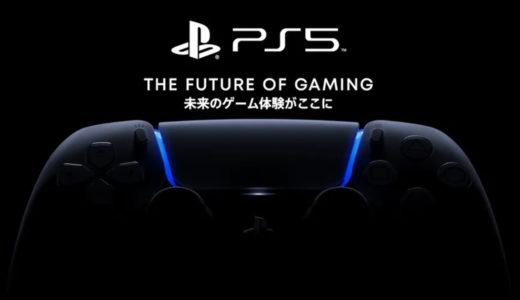 延期されていた次世代コンシューマーゲーム機「PS5」の発表イベントが6/12(金)午前5時より開催が決定