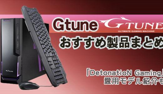 Gtuneおすすめ製品まとめ 「DetonatioN Gaming」モデル紹介も
