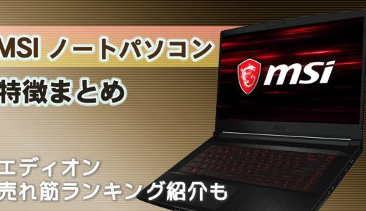 MSIノートパソコンの特徴まとめ エディオン売れ筋ランキング紹介も