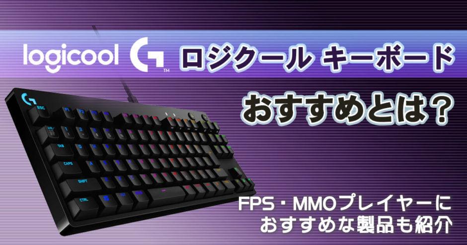 【ロジクールキーボード】FPS・MMOプレイヤーへのおすすめ製品も紹介