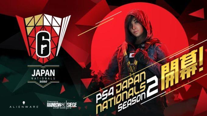 レインボーシックス PC ジャパンナショナルズ シーズン2詳細