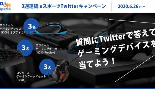 【eスポーツ特集記事連載中】3週連続eスポーツTwitterキャンペーン!毎週質問に答えてゲーミングデバイスを当てよう!