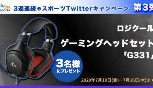 ロジクール ゲーミングヘッドセットが当たる!3週連続eスポーツTwitterキャンペーン第3弾が7/10(金)より開始