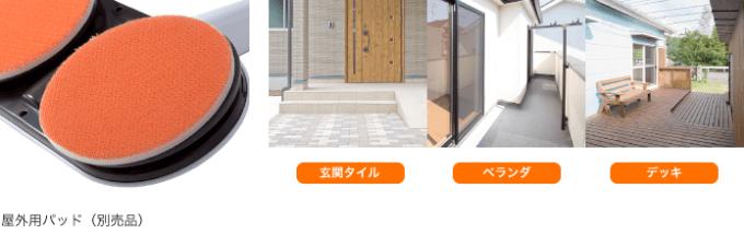屋外用パッド(別売品)を利用すれば、さらにお掃除の幅が広がります