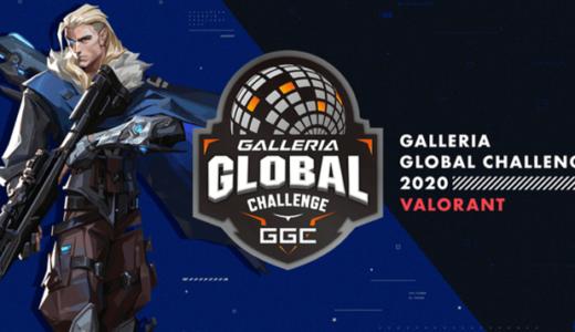 VALORANT 招待制大会「GALLERIA GLOBAL CHALLENGE 2020」が8/8(土)に開催 優勝賞金は100万円