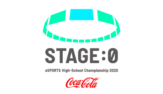 高校生対抗のesports全国大会「Coca-Cola STAGE:0 eSPORTS High-School Championship 2020」詳細まとめ