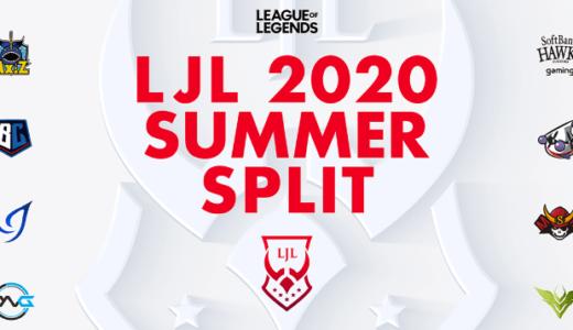「LJL2020 Summer Split」レギュラーシーズン総評 ~王者DFMが4位に沈む波乱のシーズンに~
