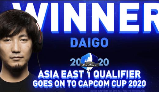 【ストV】「CAPCOM Pro Tour 2020 アジア-東大会」結果まとめ ウメハラ選手が優勝 「カプコンカップ2020」出場決定