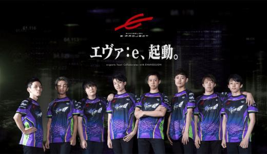「エヴァンゲリオン」公式eスポーツチーム「エヴァ:e」ついに発表! TGS2020オンラインを通してイベントも実施
