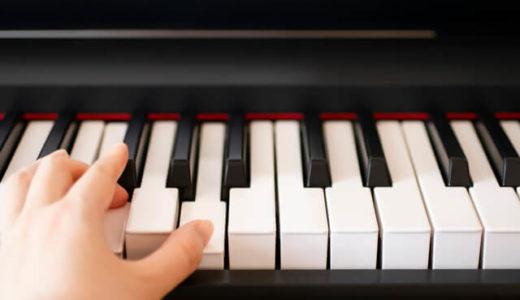 安い電子ピアノってどう?10万円以下のおすすめ機種を紹介