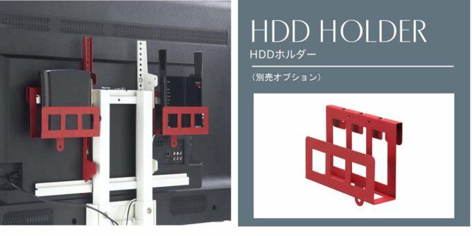 HDDホルダー