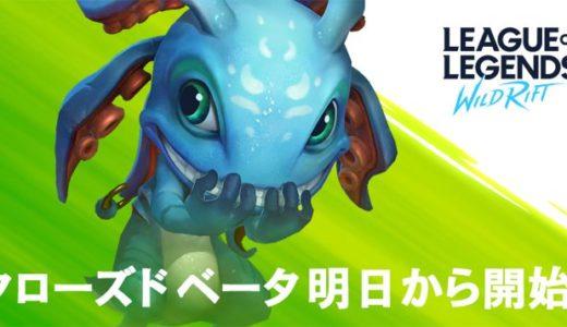 「リーグ・オブ・レジェンド:ワイルドリフト」 明日10/8 午前9時より日本でもベータ版の配信を開始