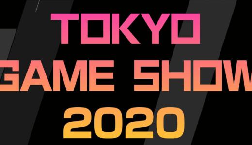 【eスポーツ】東京ゲームショウ 2020 オンライン レポート R6Sのエキシビジョンマッチに「ストリートファイターリーグ: Pro-JP 2020」の開催も