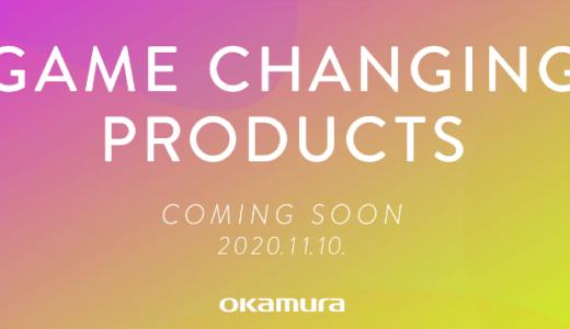 大手家具メーカー「オカムラ」がeスポーツ専用のゲーミング家具の開発を決定 製品の詳細は11/10(火)に発表