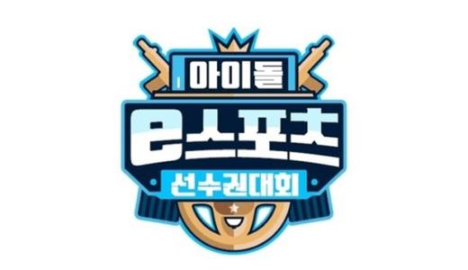 韓国「アイドルeスポーツ選手権」を10/1に開催 IZ*ONEやNCT Dream、OH MY GIRLらが出場