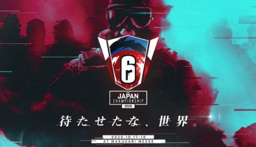 「R6S JAPAN CHAMPIONSHIP 2020」オフライン出場8チームが決定 10/17・18にて幕張メッセで開催