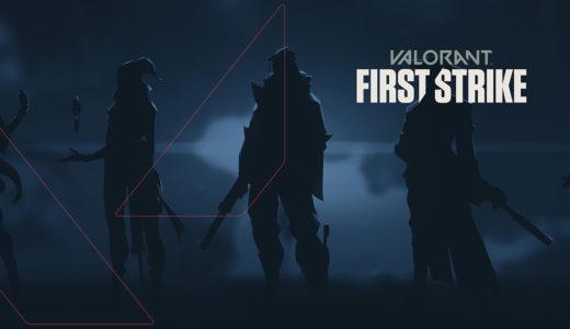 VALORANT 初代地域チャンピオンを決める公式大会「FIRST STRIKE」の日本大会が11/14より開催