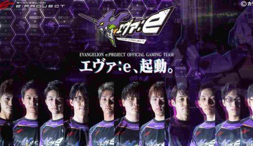 「エヴァ:e」が発足記念イベントを開催!
