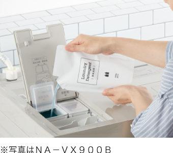 液体洗剤・柔軟剤 自動投入