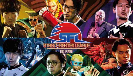 「ストリートファイターリーグ: Pro-JP 2020」が開幕!