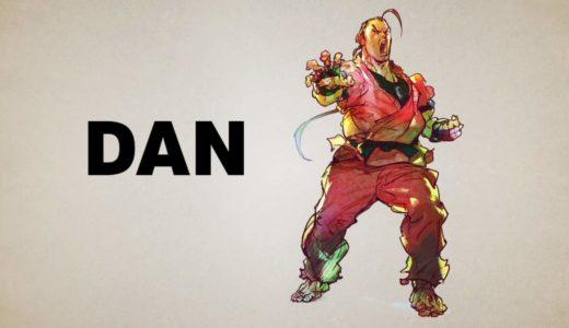 新キャラクター「ダン」の詳細