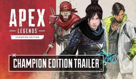 Apex Legends 限定コンテンツ「Champion Edition」を新シーズン開幕時に販売 新レジェンドの限定スキンも