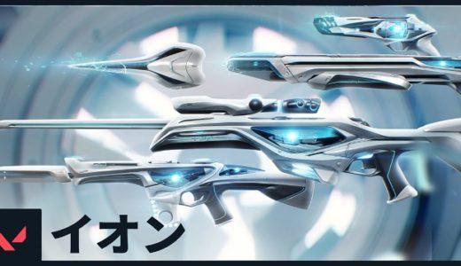 VALORANT 新スキンシリーズ「イオン」登場 遠い未来のSFがテーマに