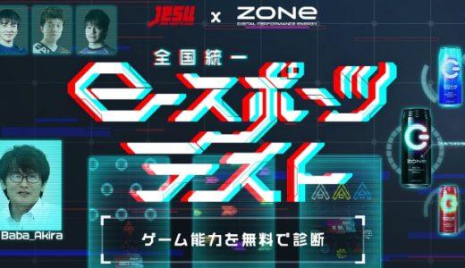 JeSUがゲームの基礎能力をスマホで簡単に測定できる「JeSU公認 全国統一eスポーツテストpresented by ZONe」を公開 11/25より配信開始