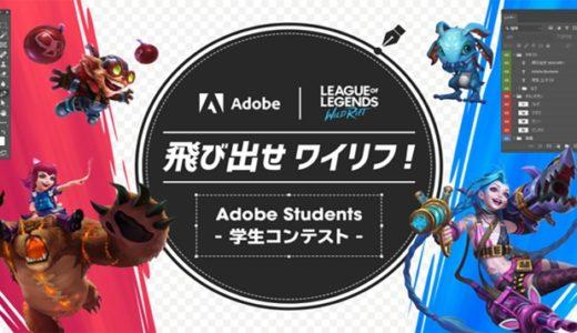Adobeが「リーグ・オブ・レジェンド:ワイルドリフト」と学生を対象としたクリエイティブコンテストを開催 iPad Air、ゲーム内通貨、Adobe Creative Cloud製品などの豪華賞品も